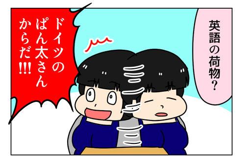 ぱん太さんからの贈り物_1_03