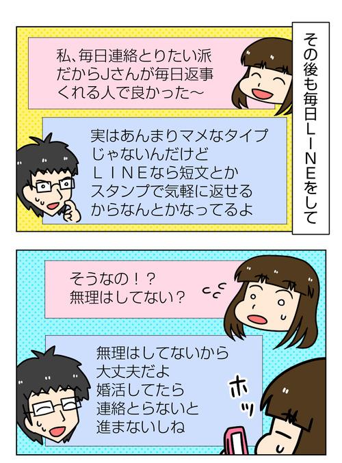 【婚活漫画】男性で結婚相談所に3年在籍 Jさんの婚活処世術1_2_01