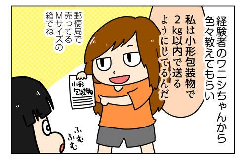 はじめての海外発送_1_02