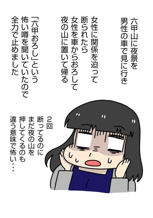 太めオタク女の婚活23話_04