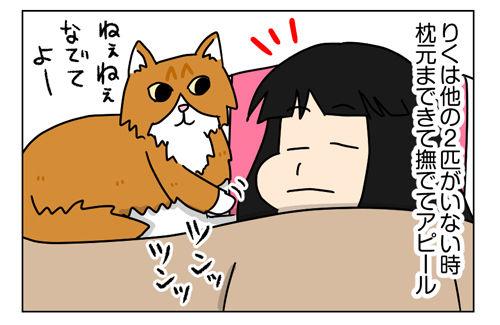 ちゅぱちゅぱへの執念_1_03