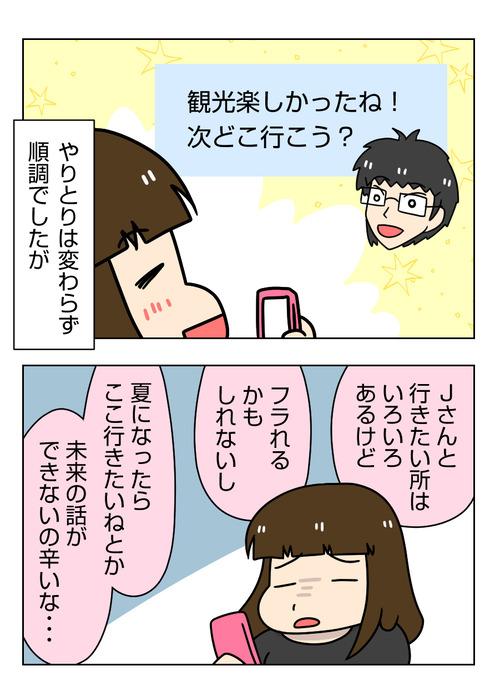 【婚活漫画】157-3 フラグ立ったかも?2_1_01