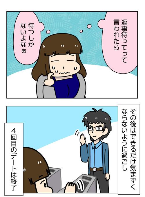 【婚活漫画】156 5回目のデートの約束 と 今の気持ち1_1_01
