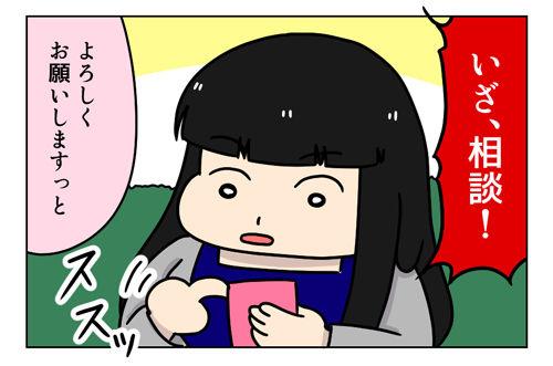 【PR】LINE-トークCAREで専門家にダイエット相談-体験レポ!1_2_02