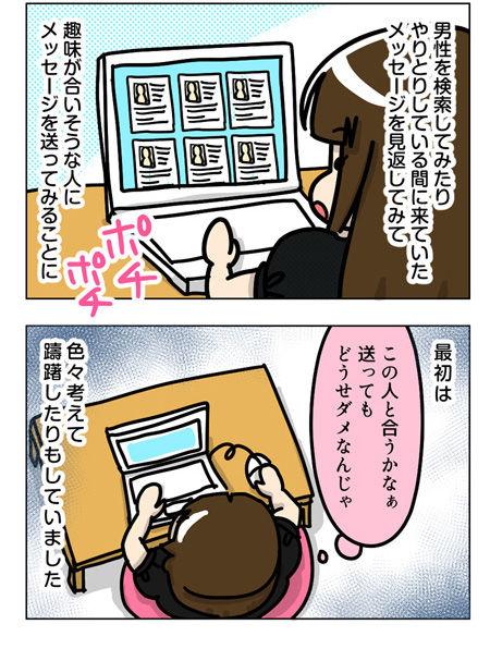 038_1_03【婚活漫画】36話 男性を検索する