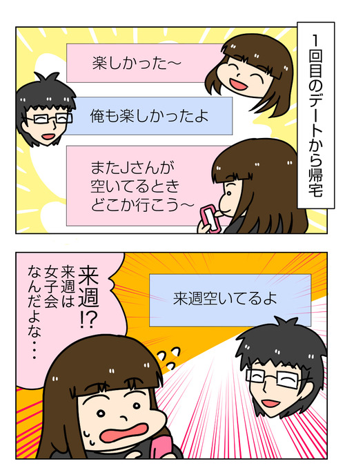【婚活漫画】151-1 Jさんと1回目のデート後のLINEで…1_1_01