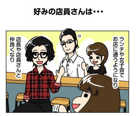 139_01【婚活漫画】67話-1 好みの店員さんの衝撃の事実