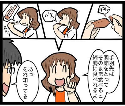 手羽先に苦戦 Uさん夫婦と名古屋観光編12