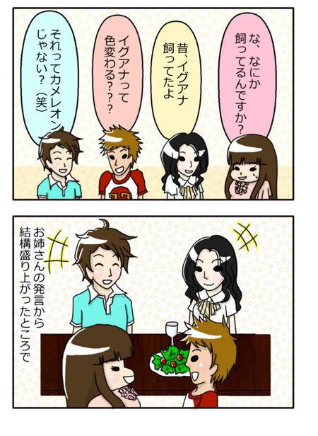 【婚活漫画】47話 変化球が多いきれいめお姉さんの発言