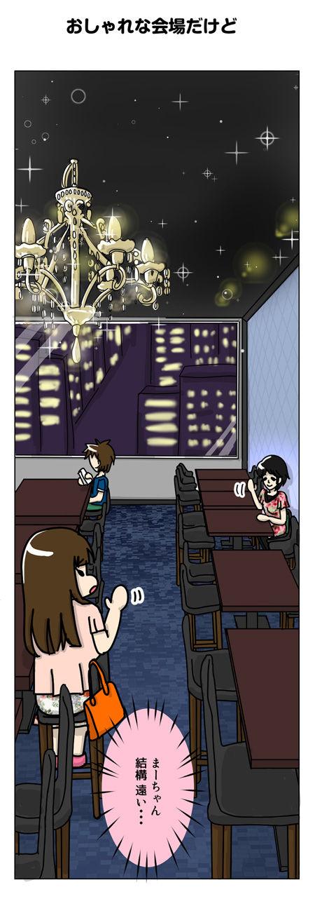 【婚活漫画】45話 まーちゃんとオフ会に参加してタイプの人が現れる