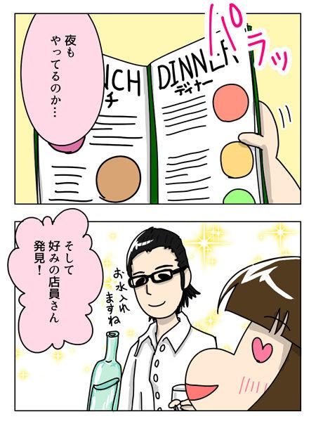 136_03【婚活漫画】66話-1合コン と 女子会 と 新しいお店