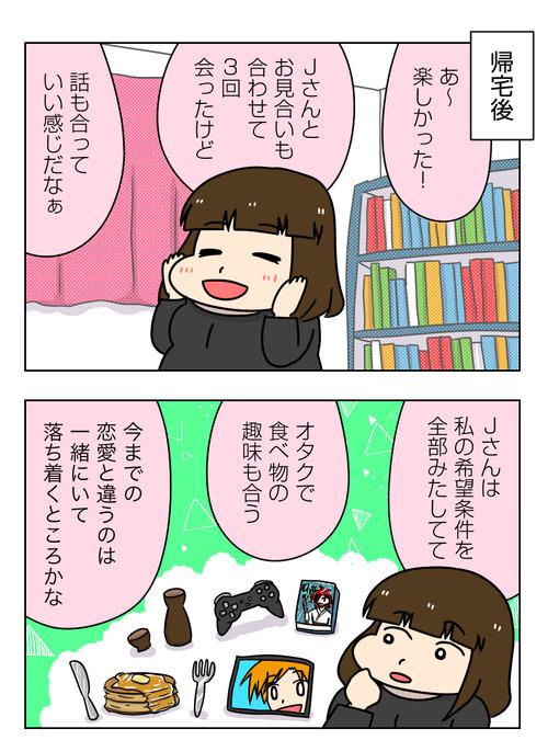【婚活漫画】152-4 3回会ってみてJさんとのことを考えてみる3_1_01
