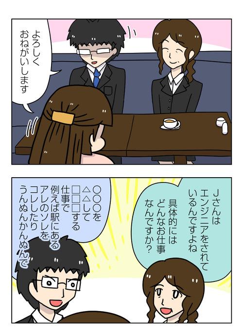 148-2 結婚相談所Jさん お見合いで最初に話して感じたこと1_2_01
