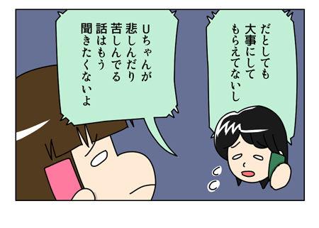 146_04【婚活漫画】68話-2 まーちゃんからの電話
