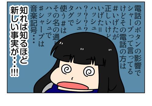 #なんて読む?_2_04