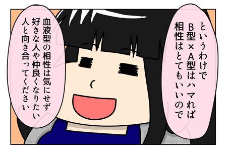 血液型の相性こぼれ話_04