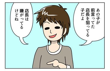 145_03【婚活漫画】68話-1 ライバル現る