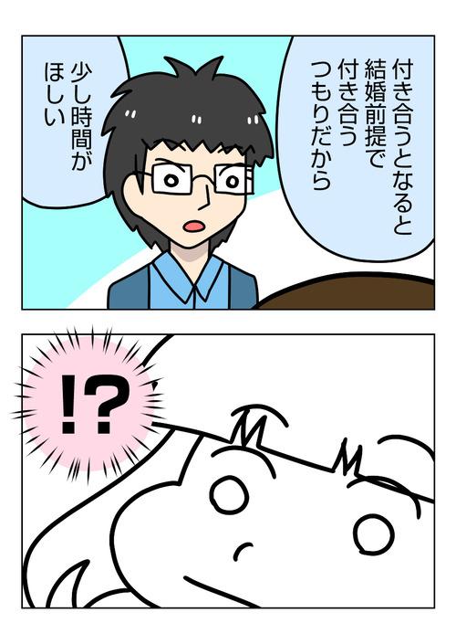 【婚活漫画】155-3 好きな人に自分のことをどう思うか聞いた結果2_2_01