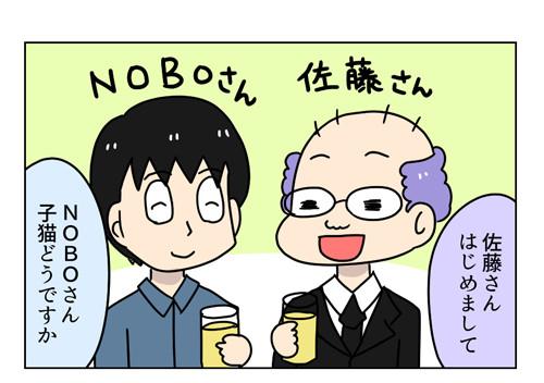 ライブドアブログ忘年会-後編-ビンゴの行方_1_01