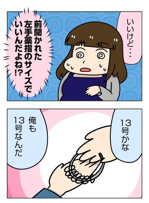 【婚活漫画】155-2 Jさんの発言に大混乱1_2_01