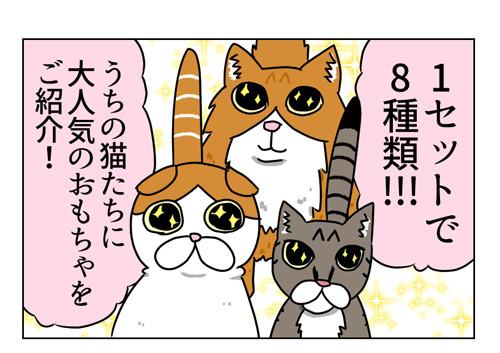 うちの猫たちが大興奮!1セットで8種類、丈夫で安い、お得感のある猫のおもちゃ【猫漫画9】