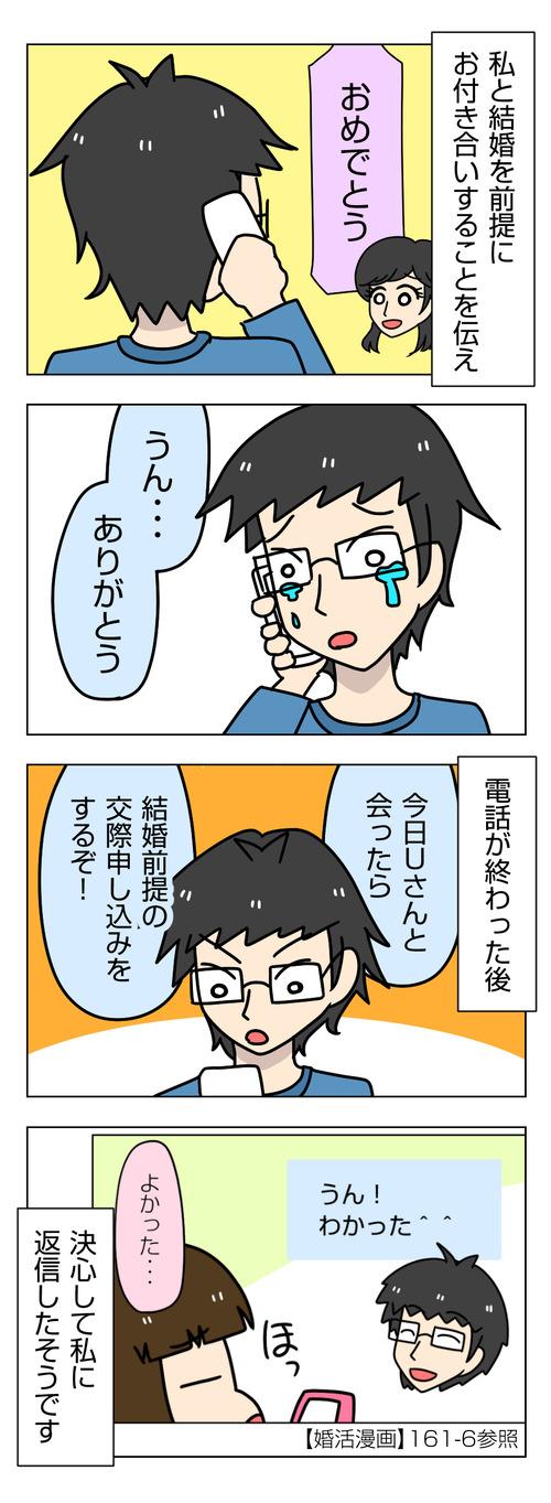 【婚活漫画】163-3 彼がプロポーズを決心してしたこと4_2