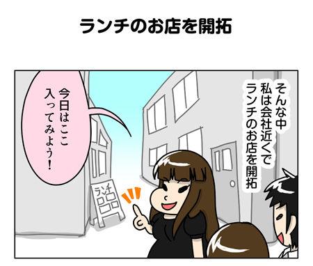 136_01【婚活漫画】66話-1合コン と 女子会 と 新しいお店