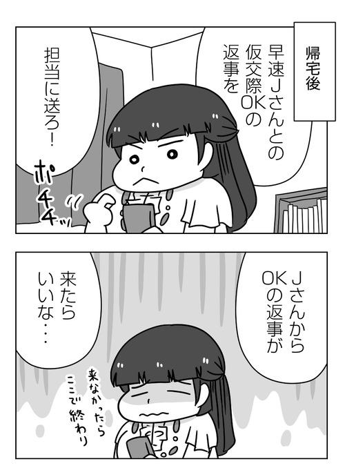 【婚活漫画】148-4 結婚相談所Jさんのお見合いの返事が…3_1_01
