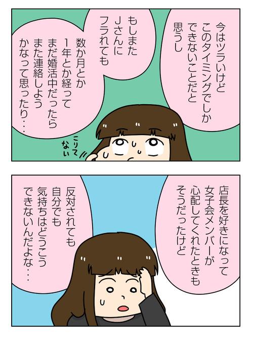 【婚活漫画】159-2 私がJさんを諦めなかった理由2_1_02