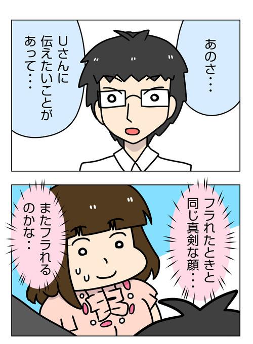 【婚活漫画】163-1 突然のプロポーズ1_1_01