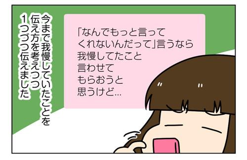 1_2_03【婚活漫画】136-1 ネット婚活 Fさんがデートを楽しめなかった理由