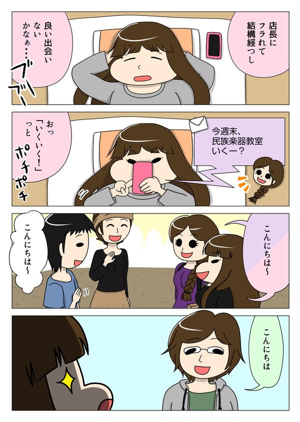 【婚活漫画】72話-1 新しい出会い