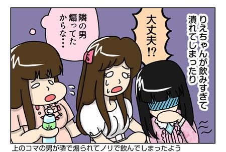 140_02【婚活漫画】67話-2 合コンの成果