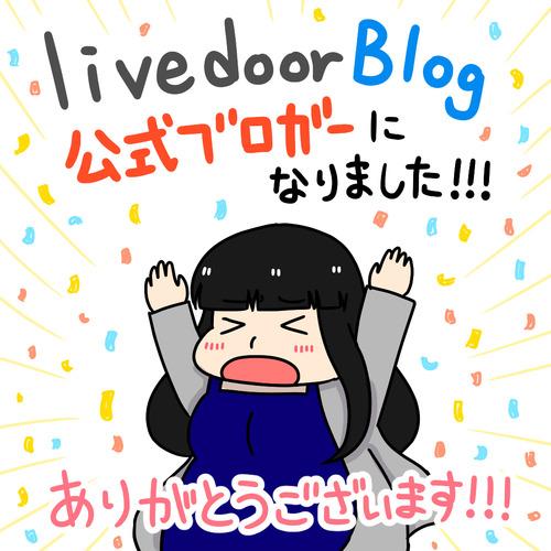 ライブドアブログ公式ブロガーになりました!