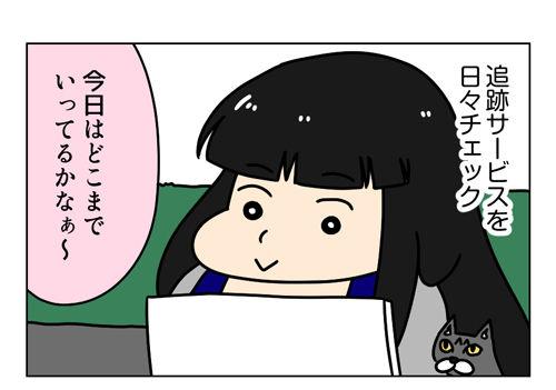 はじめての海外発送_2_01