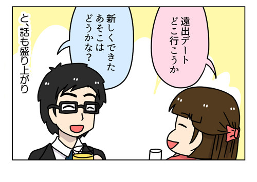 3_2_04【婚活漫画】127-5 ネット婚活 Fさんと2回目のデートで急展開