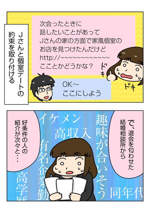 【婚活漫画】154 個室デートの約束 と 結婚相談所の活動現状について1_1_01