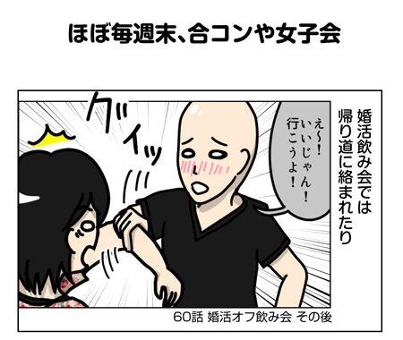 135_01【婚活漫画】66話-1合コン と 女子会 と 新しいお店