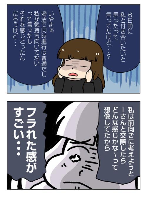 【婚活漫画】147-6 ネット婚活Iさん 突然の別れ4_2_02