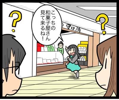 おちゃめなUさん Uさん夫婦と名古屋観光編14