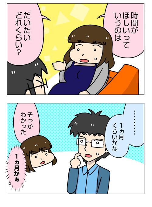【婚活漫画】155-4 交際の返答を待ってほしいと言われた私の行動3_1_02