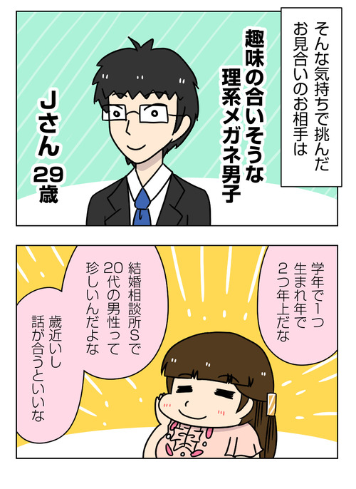 【婚活漫画】148-1 結婚相談所の次のお見合い相手はJさん1_1_02