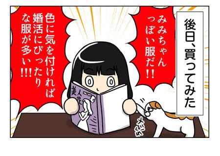 みみちゃんによく読んでいた雑誌を聞いてみた_04