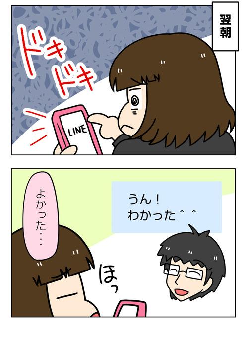 【婚活漫画】161-6 深夜2時すぎのメール と Jさんからの返事5_1_02