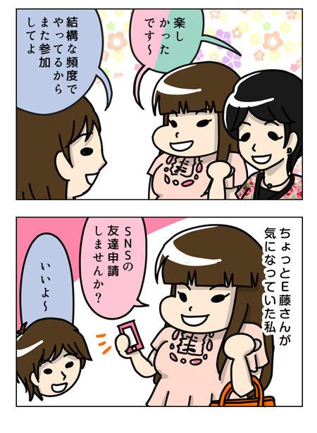 112_03【婚活漫画】60話 婚活オフ飲み会 その後