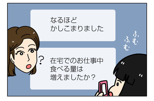 【PR】LINE-トークCAREで専門家にダイエット相談-体験レポ!1_2_03