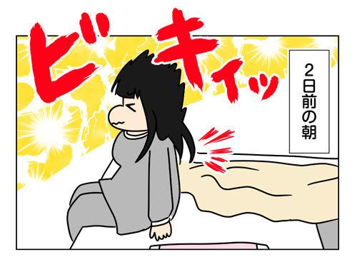 背中痛_01