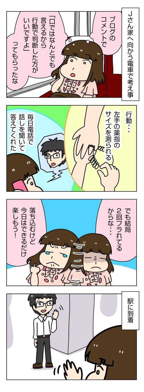 【婚活漫画】162-1 Jさんと最後に会う日1_1