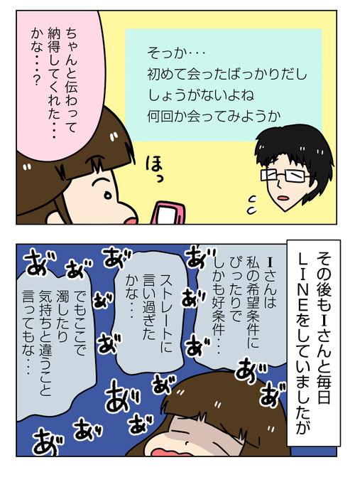 【婚活漫画】147-4 ネット婚活 Iさんに交際申し込みされて今の私の想いを伝えてみる3_1_02