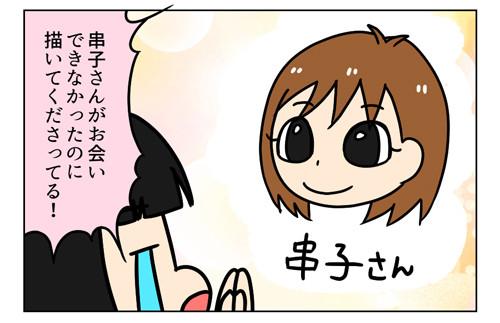 ライブドアブログ忘年会-後編-ビンゴの行方_2_03
